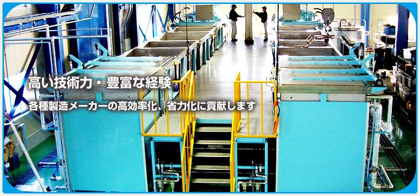 東邦メンテは、高い技術力・豊富な経験で各種製造メーカーの高効率化、省力化に貢献します。